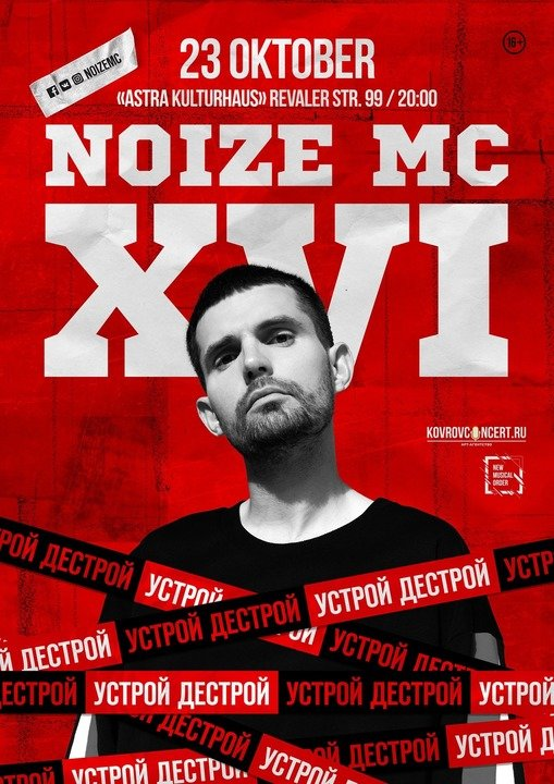 Medium noize mc